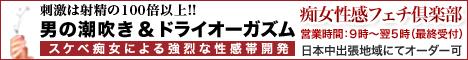 大阪府 大阪市 痴女・M性感 痴女性感フェチ倶楽部